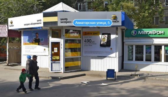 Центр Билайн на Тулака в Волгограде